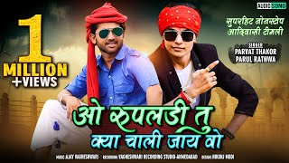 O Rupaldi Tu To Kya Chali Jay Vo/Singer-Parwat Thakor, Parul Rathwa/Super Hit Adivasi Nonstop Timli