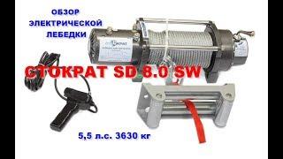 Обзор электрической лебедки СТОКРАТ SD 8.0 SW 12В 5.5 л.с.  для СВП ХИВУС