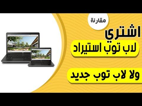 صورة  لاب توب فى مصر اشتري لاب توب استيراد ولا لاب توب جديد افضل لاب توب في مصر من يوتيوب