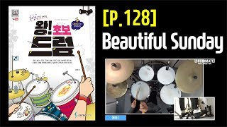 [Lv.2] Beautiful Sunday - Daniel Boone | Drum Cover | Drum Lessons | Sheet Music