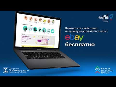 Для белгородских предпринимателей откроют продажи на весь мир