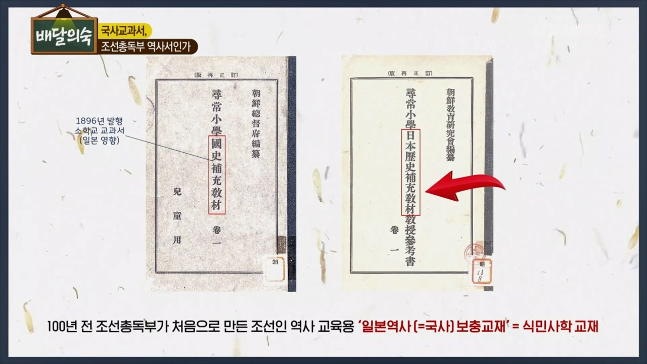 조선총독부가 처음으로 만든 조선인 역사 교육용 심상소학국사보충교재의 교육방향ㅣ식민사학 교재의 내용