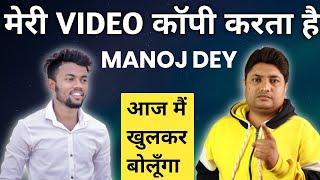 Manoj Dey Copied My Video! My Reaction