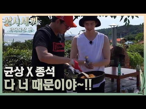 3 Meals a Day - fishing village 4 막내들의 점심 준비! ′김치볶음밥′에 설탕만 5스푼?!! 170922 EP.8