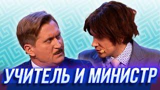 Учитель и министр Уральские Пельмени Азбука Уральских Пельменей Ч