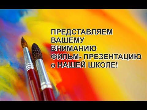 Фильм о Ревдинской ДХШ