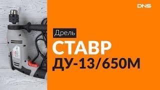 Розпакування дрилі СТАВР ДУ-13/650М / Unboxing СТАВР ДУ-13/650М