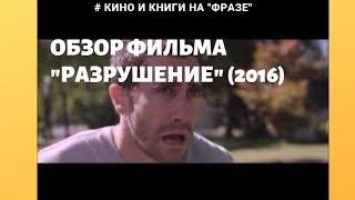 "Обзор фильма ""Разрушение"" (2016) / Фраза"
