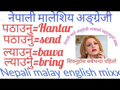 दैनिक बोल्नुपर्ने छोटो बक्यहरु//Malay languages to be spoken daily
