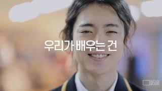서초문화예술정보학교 홍보영상
