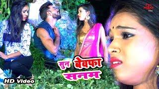 सुन बेवफा सनम Sun Bewfa Sanam दर्द से भरा स्पेशल गाना Bhojpuri Sad Songs 2019 New