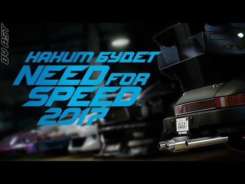 Каким будет Need For Speed 2017?