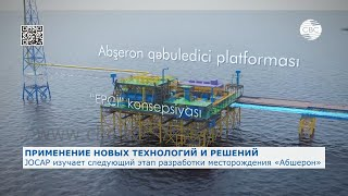 Применение новых технологий и решений на месторождении «Абшерон»