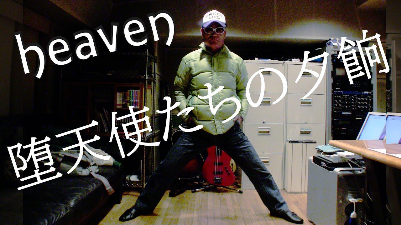 【伝説のV系バンド】heaven - 堕天使たちの夕餉【2nd & Last single】