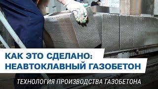 видео Неавтоклавные ячеистые бетоны