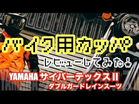 YAMAHA サイバーテックスⅡ ワイズギア レインスーツを新調してみた《 FlatManのチョコっとレビュー》#バイク用カッパレビュー編 #Flat屋channel