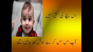 saraiki funny video/saraik funny video clip for kids 2019_ aik choty sy bachy ny ghinti sunai