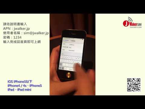 【J Walker SIM】iOS:iPhone44s5 手機設定影片教學
