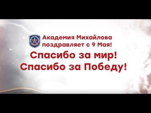 """""""Академия Михайлова"""" поздравляет с 9 Мая!"""