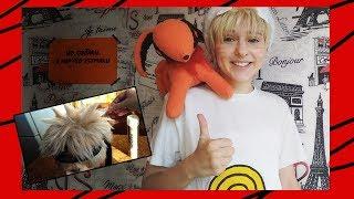 Укладка парика Наруто // How to style Naruto wig. Cosplay Tutorial