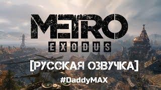 METRO EXODUS - Что известно о Metro Exodus? [RU]