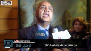 مصر العربية | بكري: طنطاوي تحمل الظلم وواجب القول له