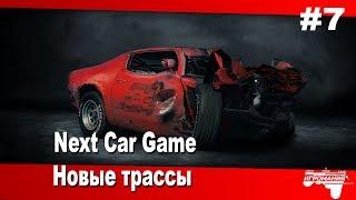 Поиграем в Next Car Game #7 - Новые трассы