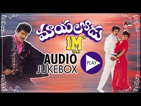 Maayalodu| Full Songs JukeBox | Rajendra Prasad,Soundarya | S.V.Krishna Reddy | Telugu Old Songs