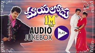 Maayalodu | Full Songs JukeBox | Rajendra Prasad,Soundarya | S.V.Krishna Reddy | Telugu Old Songs