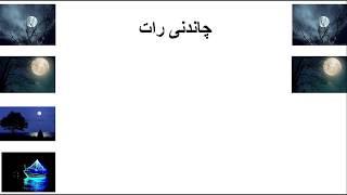 Chandni raat    چاندنی رات    چاندنی رات میں دریا کا سیر     Urdu essay    short essay for kids
