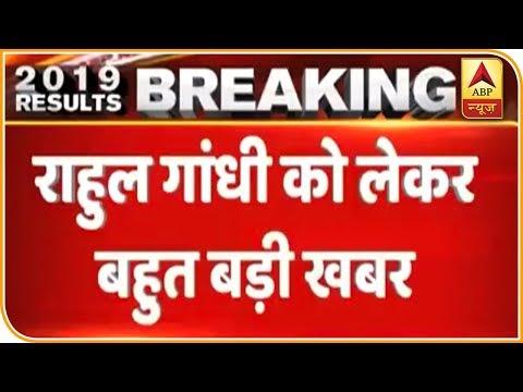 राहुल गांधी के इस्तीफे से जुड़ी बहुत बड़ी खबर   ABP News Hindi