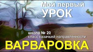 АНАПА 🌞 МОЙ ПЕРВЫЙ УРОК 🏡 ВАРВАРОВКА. Школа № 20 // 4 декабря 2017 года.