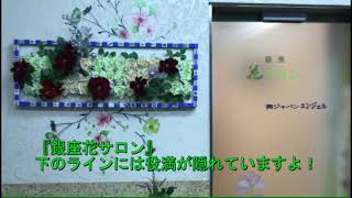 銀座花サロンエントランスをデコレーションしました thumbnail