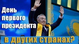 День Президента в других странах!