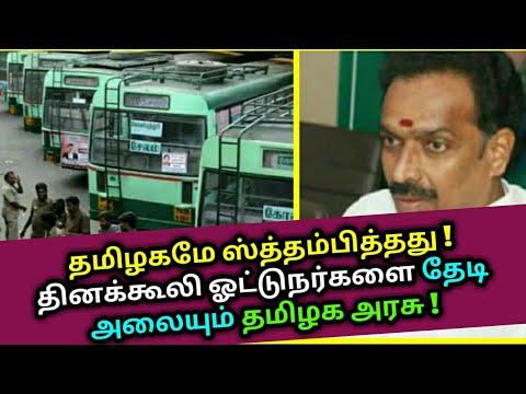 தினக்கூலி ஓட்டுநர் தேவை ! M.R.Vijayabaskar, Bus Strike   Tamil news Live news Flash news