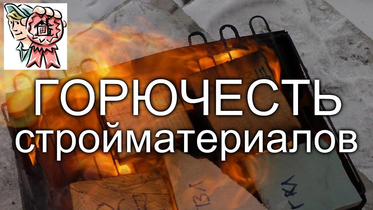 Горючесть стройматериалов СТРОИМ ДЛЯ СЕБЯ