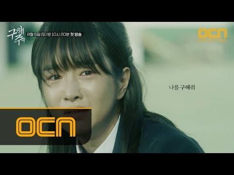 """SAVE ME [캐릭터 예고] 임상미(서예지) """"여긴 지옥이야, 날 구해줘"""" 구해줘 170805 EP.0"""