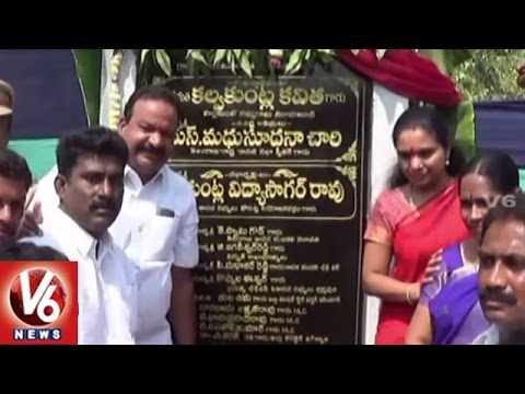 MP Kavitha Lays Foundation Stone For Development Works In Jagtial District | V6 News