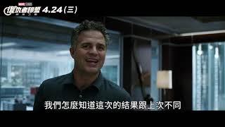 【復仇者聯盟:終局之戰】復仇者反擊 4月24日(三)力挽狂瀾