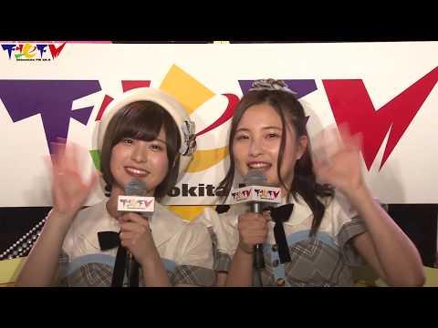 2017年6月1日放送 アシスタントMC:佐藤栞&廣瀬なつき(AKB48 Team8) ※尚FRESH! でも放送開始いたしました! こちらからこの日の放送をご覧いただ...