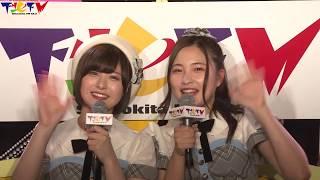 2017年6月1日放送 アシスタントMC:佐藤栞&廣瀬なつき(AKB48 Team8) ※...