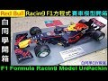 紅牛 Red Bull Racing F1方程式賽車模型開箱【F1 Formula Racing Model Unpackin】白同學開箱.白同學DIY教室