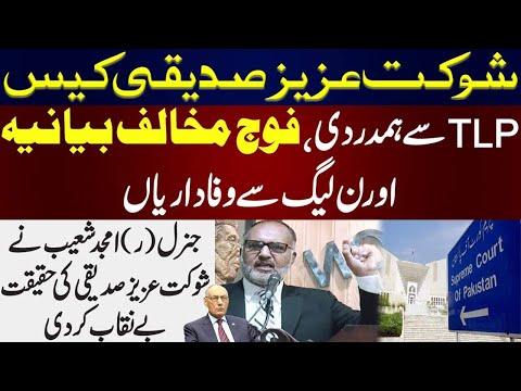 Shaukat Aziz Siddiqui Exposed - Lt Gen (R) Amjad Shoaib
