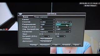 Налаштування відеореєстратора - Частина 5 - Вибір якості запису