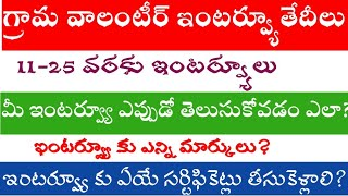 AP GRAMAVOLUNTEER INTERVIEW DATES, INTERVIEW TIMINGS ,INTERVIEW MARKS ,DOCUMENTS NEED FOR INTERVIEW