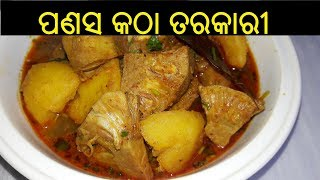 ପଣସ କଠା ତରକାରୀ | Panasa Tarkari  | Panasa Katha Tarkari | Jackfruit Curry in Odia | ODIA FOOD