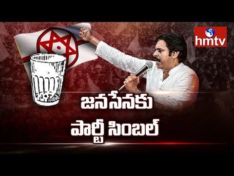 Pawan Kalyan's Janasena Party gets Glass Tumbler as Symbol | Telugu News | hmtv