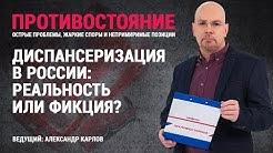 Диспансеризация в России. Реальность или фикция?