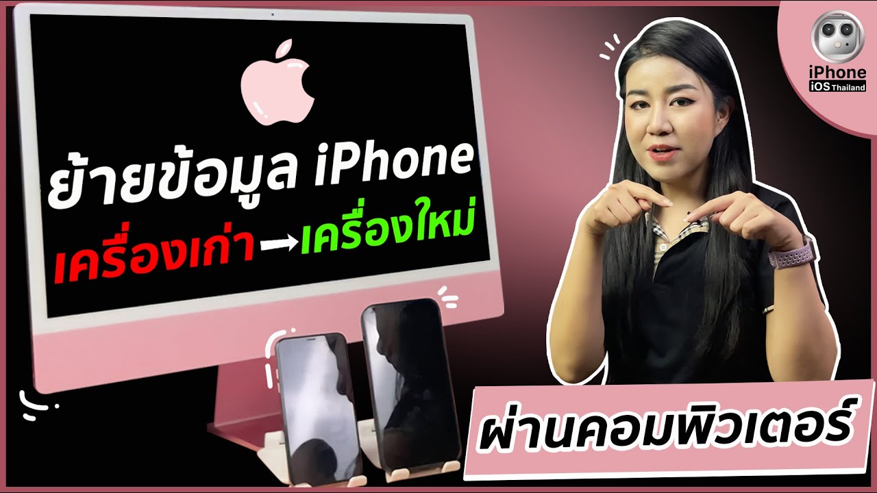 วิธีการย้ายข้อมูล iPhone จากเครื่องเก่า ไปเครื่องใหม่ ผ่านคอมพิวเตอร์