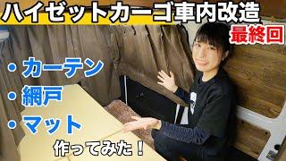 【軽バン改造】ついに完成!網戸も作った!DIY初心者が軽バンの荷室を改造したら想像以上に快適に!【ハイゼットカーゴ】